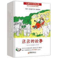 大象巴巴故事(全6册)