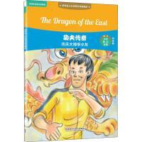 外研社:功夫传奇:功夫大师李小龙(世界名人小传英汉双语阅读)(可点读)