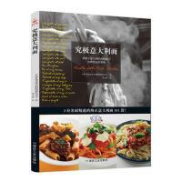 【二手旧书9成新】究极意大利面, 日本罗通达意大利料理研究学会 9787502055530 煤炭工业出版社