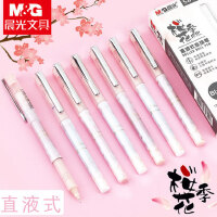 【5支包邮】晨光文具樱花限定系列中性笔ARP58104黑0.5mm速干水笔