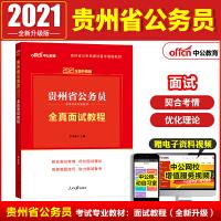 中公教育2021贵州省公务员考试教材:全真面试教程(全新升级)