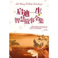 【二手旧书9成新】 启迪一生的智慧故事全集刘娟中国长安出版社