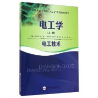 【旧书二手书8成新】 电工学(上册):电工技术 刘国林 蒋中 合肥工业大学出版社