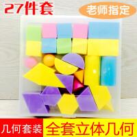 艺彩全套几何体教具立体模型 中小学生几何套装数学立体图形