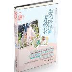 【新书店正版】颜色陪伴过的花林易南春风文艺出版社9787531341208