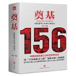 奠基 苏联援华156项工程始末 中国实现工业化的历史起点 天地出版社 苏联援华的经验与教训 以156项重点工程为核心的工