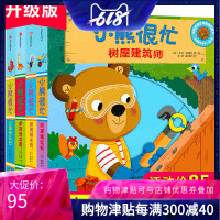 小熊很忙 绘本全套4册第一辑升级版 中英双语游戏书宝宝书籍0-3岁撕不烂儿童3d立体书 幼儿启蒙早教洞洞绘本1-2周岁翻