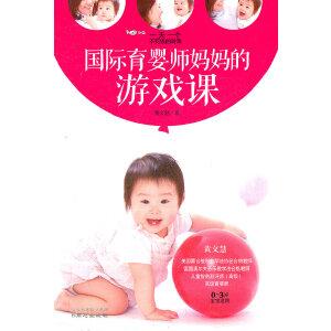 国际育婴师妈妈的游戏课(一天一个不花钱的游戏)