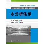 给排水科学与工程专业应用与实践丛书--水分析化学(张伟)