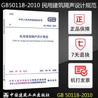 正版现货 GB50118-2010 民用建筑隔声设计规范