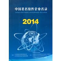 《中国著名软件企业名录2014》