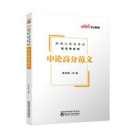 中公教育2020陕西公务员考试轻松学系列・申论高分范文(2019年)