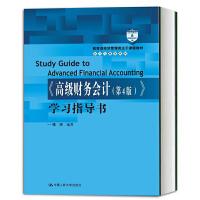 人民大学:《高级财务会计(第4版)》学习指导书