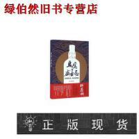 【二手书旧书95成新】豆腐与威士忌:日本的过去、未来及其他,(日)野岛刚,上海译文出版社
