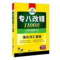 专八改错 2018新题型 英语专业八级语言知识 华研外语