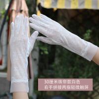 蕾丝防晒手套女士夏季薄款防紫外线长款夏天触屏防滑开车手套 珠帘-白色 均码