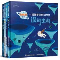 误闯虫洞/黑洞制造者/星际大战/萨卡星人给孩子的科幻 刘慈欣少儿科幻系列全套4册 绘本故事书媲美流浪地球畅销 儿童书籍