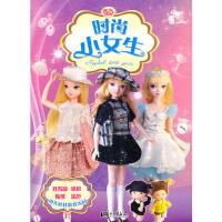 可儿娃娃游戏乐园-时尚小女生 于清峰 9787514604443