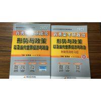 YS肖秀荣2022 肖秀荣考研政治时政热点 形势与政策以及当代世界经济与政治 形式与政策考点 可另外购买 肖秀荣2022