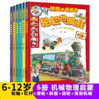 酷酷的机械书 共6册 7到9-10-12岁少儿趣味科普物理机械图书 小学生一年级二年级三四五六课外阅读 儿童科普读物物理