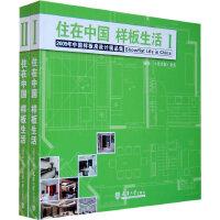 住在中国 样板生活 I Ⅱ(上、下册)(全两册)