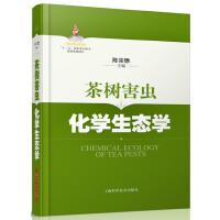 茶树害虫化学生态学