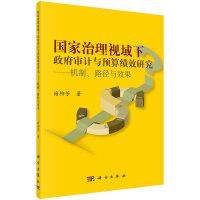 国家治理视域下政府审计与预算绩效研究――机制、路径与效果