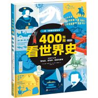 400张图看世界史