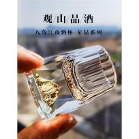 金山创意水晶玻璃金箔白酒杯小号一口杯烈酒杯家用高档酒具套装
