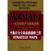 【旧书9成新】《战略地图:化无形资产为有形成果》罗伯特.卡普兰 9787807280521 广东经济