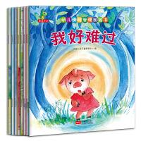 幼儿情绪管理图画书 全8册彩版儿童0-3-6岁绘本图画书幼儿情绪管理绘本婴幼儿早教书情商培养书籍