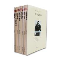 (16册) 世界文学大师传记丛书    名人生平传记故事  真实更具有个性丰富多彩的书籍
