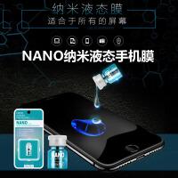 小米手机液体膜纳米液nano钢化防划痕黑科技液态膜镀膜纳米膜防摔红米手机通用钢化膜液体膜纳米膜通用