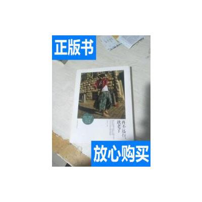 [二手旧书9成新]再不远行,就老了 /王泓人 著 中国华侨出版社 正版旧书,放心下单