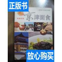 [二手旧书9成新]京津面食――闾巷炊香 /康师傅中华饮食文化学院