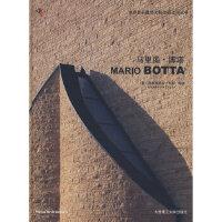 【旧书二手书9成新】*马里奥 博塔(世界著名建筑大师作品点评丛书)(景观与建筑设计系列) (意)科帕,金京 97875