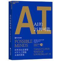 AI的25�N可能,�s翰布�_克曼(JohnBrockman)湛�]文化出品,浙江人民出版社【正版�F�】