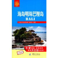 中国公民出游宝典:海岛明珠巴厘岛
