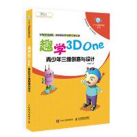 趣学3D One 青少年三维创意与设计