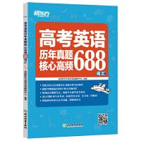 新东方 高考英语历年真题核心高频688词汇