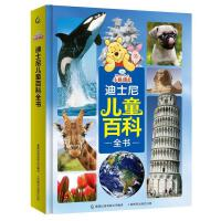 迪士尼儿童百科全书 包含天空 地球 自然 环境 动物 植物和自然资源七领域 小熊维尼科普百科图画故事书3-6-8岁儿童