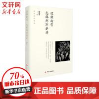 逻辑新引 怎样判别是非 四川人民出版社有限公司