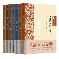 胡适文集读书与做人人生有何意义容忍与自由四十自述我们所应走的路中国哲学史大纲胡适的书籍正版全集作品
