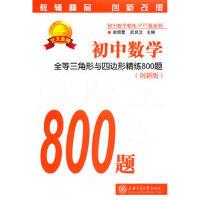 【二手9成新】 初中数学 全等三角形与四边形精练800题(创新版) 俞颂萱,武良文 9787313048011