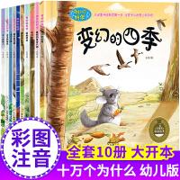 幼儿绘本十万个为什么 奇妙的科学全套10册 变换的四季 儿童科普读物 启蒙故事书3-4-5-6-7周岁 注音版小学生一