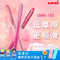 东京书写日本UNI三菱UMN155低阻尼0.5mm黑水笔按动彩色中性笔限定