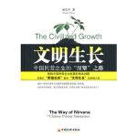 文明生长 曾和平 中国经济出版社 9787501795512