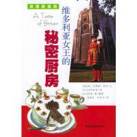 维多利亚女王的秘密厨房 (英) 简・贝斯特・库克 ,夏淑怡,赵有为 上海远东出版社 9787806610848