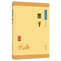 墨子(中华经典藏书・升级版)