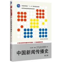 """中国新闻传播史(第三版)(21世纪新闻传播学系列教材・基础课程系列;普通高等教育""""十一五""""国家级规划教材;教育部普通高"""